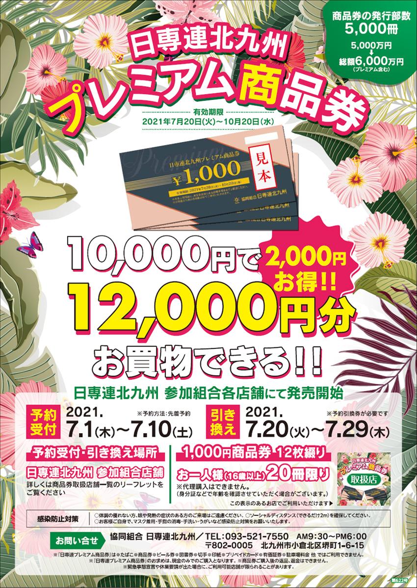 日専連北九州プレミアム商品券発売